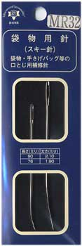 ■廃番■ 森川製針 MR32 袋物用針(スキー針) 2本入 袋物・手さげバッグ等の口とじ用補修針
