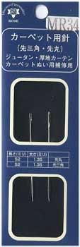 森川製針 MR34 カーペット用針 2本入 ジュータン・厚地カーテン・カーペットぬい用補修用