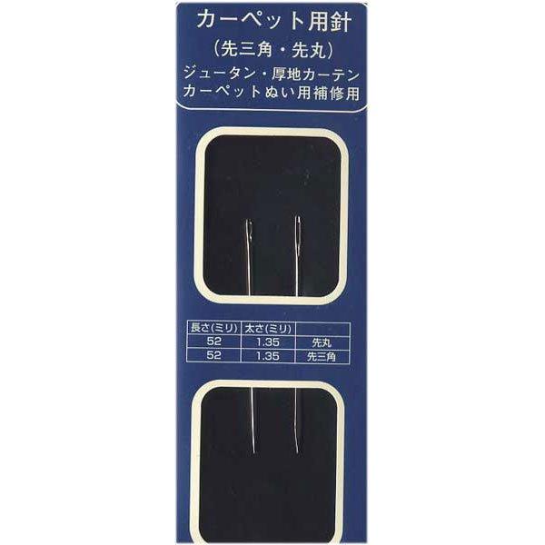 森川製針 MR34 カーペット用針 2本入 ジュータン・厚地カーテン・カーペットぬい用補修用 【参考画像1】