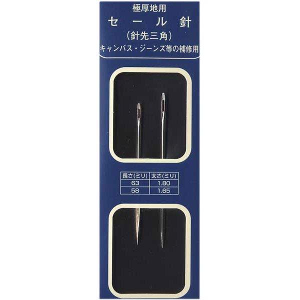 森川製針 MR35 セール針(針先三角) 2本入 極厚地用キャンバス・ジーンズなどの補修用 【参考画像1】