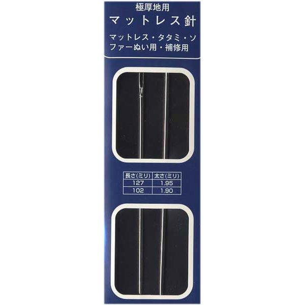 森川製針 MR31 マットレス針 2本入 マットレス・タタミ・ソファーぬい用・補修用 【参考画像1】