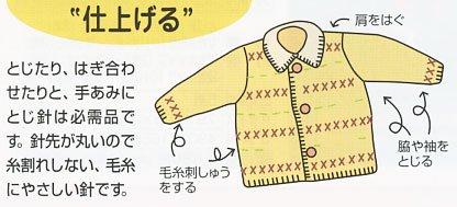 クロバー 太番手とじ針 No.10〜12 取合せ 55-041 【参考画像1】