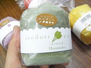 ■廃番■ ハマナカ フェルト羊毛 いろどり野菜 ほうれん草 H440-009-912
