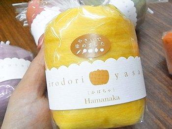 ■廃番■ ハマナカ フェルト羊毛 いろどり野菜 かぼちゃ H440-009-913