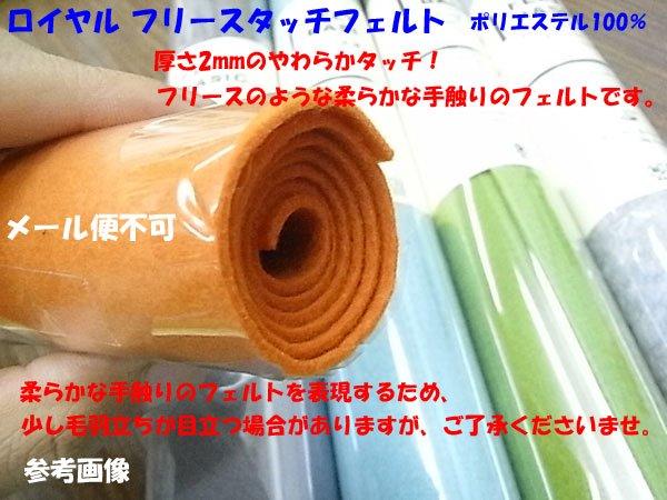 ■廃番■ フリースタッチフェルト 色・見本帳 全3色 【参考画像1】