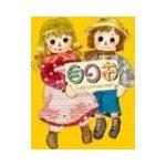 ◆歳末感謝祭 【全品10%割引】◆ 【メルマガ 3号】 2010年12月14日