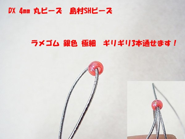 DX 4mm 丸ビーズ col.3 オーロラ ピンク 【参考画像4】