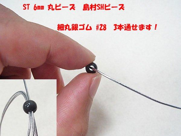 ST 6mm 丸ビーズ 黒 【参考画像3】