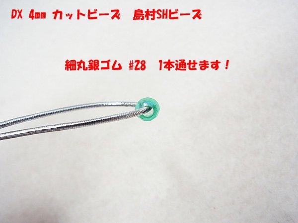 DX 4mm カットビーズ 銀 【参考画像3】