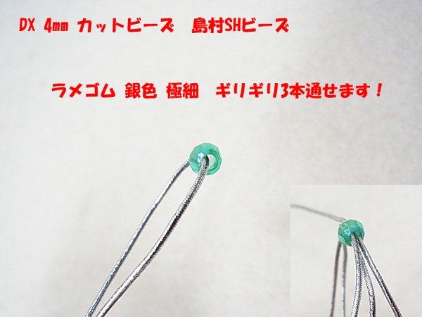 DX 4mm カットビーズ 銀 【参考画像4】