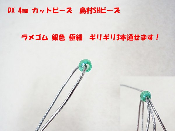 DX 4mm カットビーズ オーロラ ミックス 【参考画像4】
