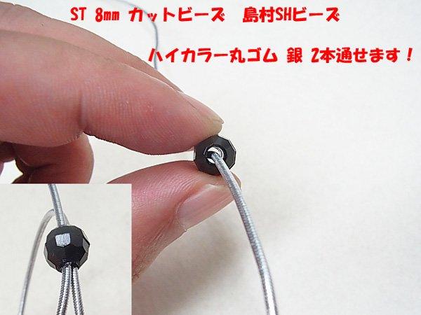 ST 8mm カットビーズ 黒 【参考画像2】