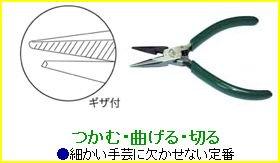 マイクロラジオペンチ 手芸用ペンチ 美鈴 HT-003 【参考画像3】