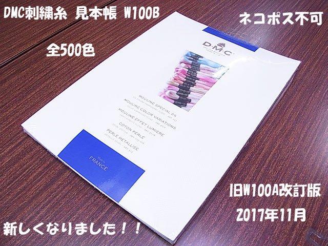 DMC刺繍糸 見本帳 【参考画像1】