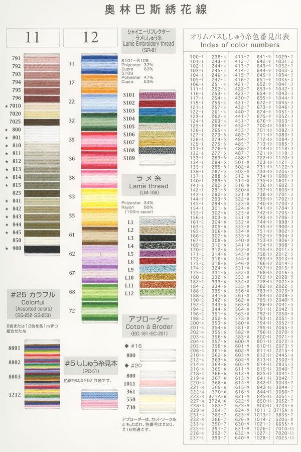 オリムパス刺繍糸 見本帳 【参考画像6】