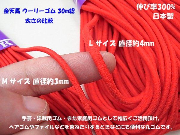 金天馬 ウーリーゴム 黒 M 直径約3mm 30m綛 KW11251 【参考画像5】