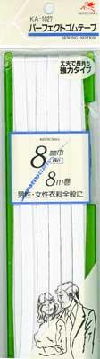金天馬 パーフェクトゴムテープ 白 8コール 【参考画像3】