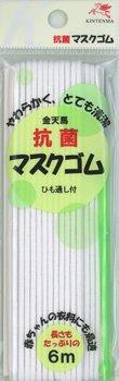 ■品切れ■ 金天馬 抗菌マスクゴム 白 6m