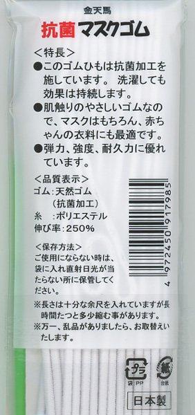 ■品切れ■ 金天馬 抗菌マスクゴム 白 6m 【参考画像2】
