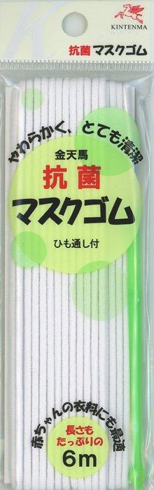 ■品切れ■ 金天馬 抗菌マスクゴム 白 6m 【参考画像3】
