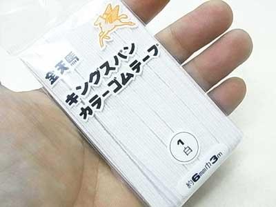 金天馬 キングスパン カラーゴムテープ 白 【参考画像1】