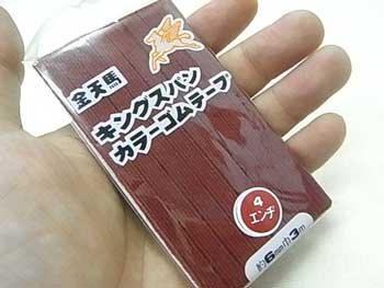 金天馬 キングスパン カラーゴムテープ エンジ KW11814