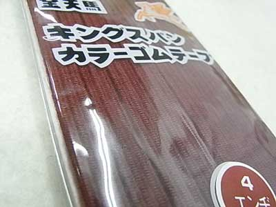 金天馬 キングスパン カラーゴムテープ エンジ KW11814 【参考画像1】
