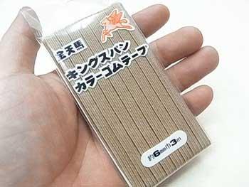 金天馬 キングスパン カラーゴムテープ 薄茶
