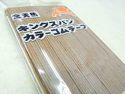 金天馬 キングスパン カラーゴムテープ 薄茶 【参考画像1】