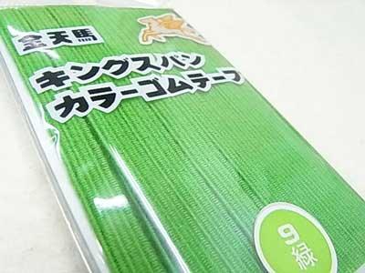 金天馬 キングスパン カラーゴムテープ 緑 【参考画像1】