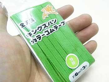 金天馬 キングスパン カラーゴムテープ 緑