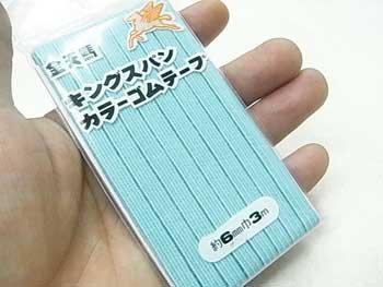 金天馬 キングスパン カラーゴムテープ 水色