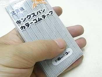 金天馬 キングスパンカラーゴムテープ 薄ネズミ
