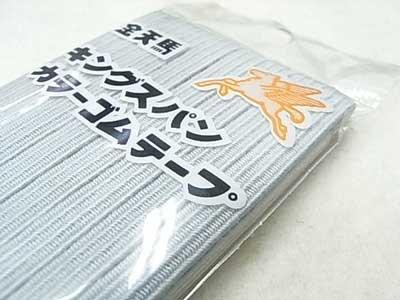 金天馬 キングスパンカラーゴムテープ 薄ネズミ KW11553 【参考画像1】