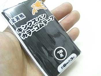 金天馬 キングスパンカラーゴムテープ 黒