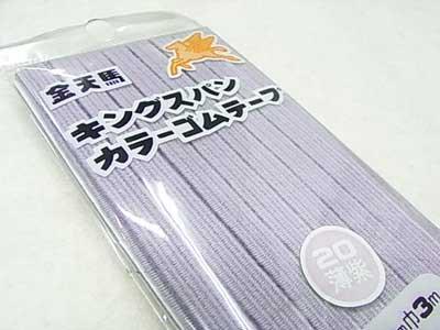 ■廃番■ 金天馬 キングスパンカラーゴムテープ 薄紫 【参考画像1】