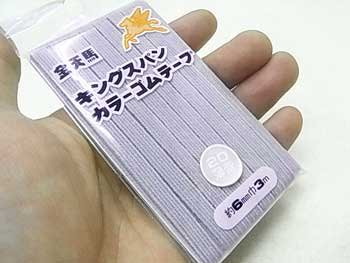 ■廃番■ 金天馬 キングスパンカラーゴムテープ 薄紫