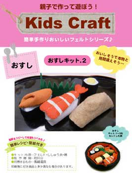 ■廃番■ おすし フェルト手芸キット 2【簡単レシピ・型紙付】