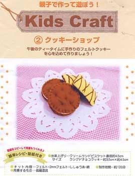■廃番■ フェルトのクッキー 手芸キット クッキーショップ 2