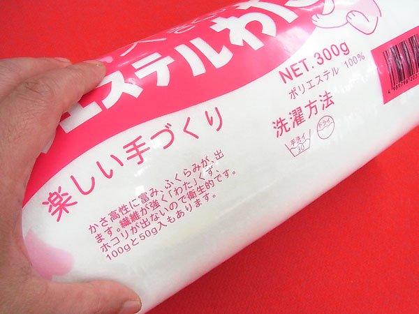 手芸綿 ポリエステルわた ポリエステル綿 【参考画像4】