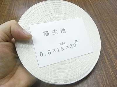 綿綾テープ 生成 15mm幅 1反30m 【参考画像1】