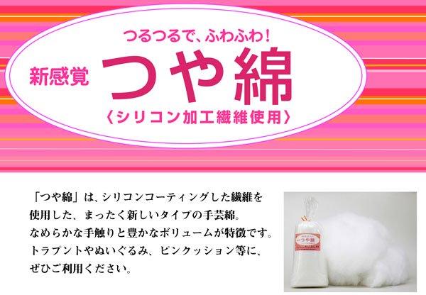 つや綿 針がさびにくい綿・ピンクッションの綿 【参考画像3】