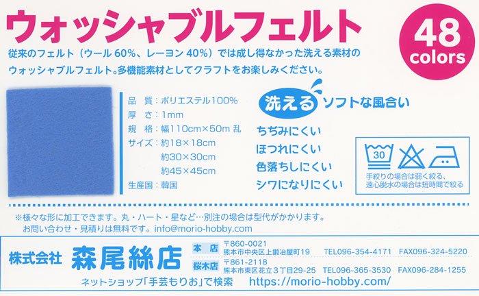 ウォッシャブルフェルト 1mm 18cm角 48色セット 【参考画像1】