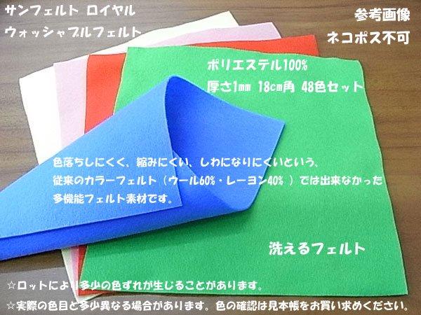 ウォッシャブルフェルト 1mm 18cm角 48色セット 【参考画像6】