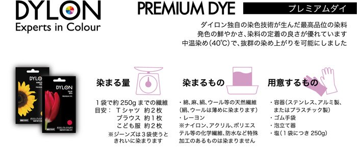 ダイロン染料 プレミアムダイ 【参考画像4】