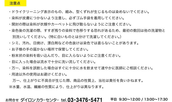 ダイロン プレミアムダイ オーシャンブルー 26 【参考画像6】