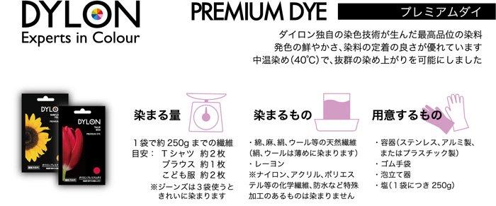ダイロン プレミアムダイ ネイビーブルー 08 【参考画像4】