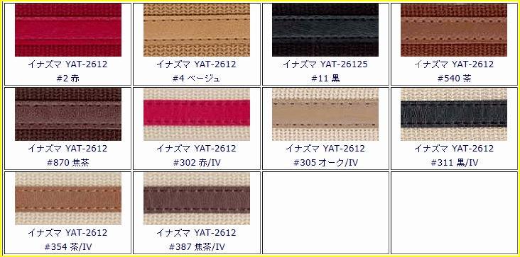 イナズマ YAT-2612 #2 赤 ショルダータイプ持ち手 【参考画像2】