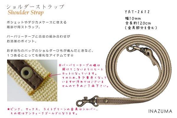 イナズマ YAT-2612 #540 茶 ショルダータイプ持ち手 【参考画像3】