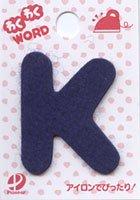 フェルト文字 「 K 」 アルファベット アイロン接着